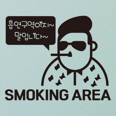 금연스티커-흡연구역이지 말입니다
