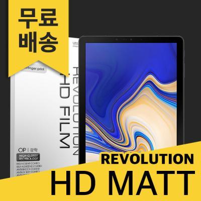 (2매) 레볼루션HD 지문방지 액정보호필름 갤럭시탭S4