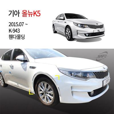 [경동] K-943 휀다몰딩 올뉴K5전용