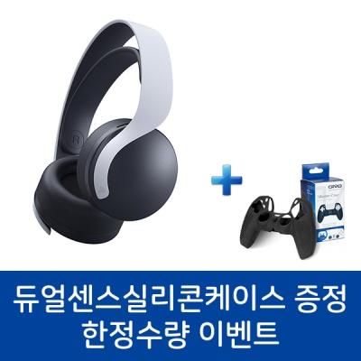 PS5 PULSE 3D 무선 헤드셋 (EVENT 수량한정)