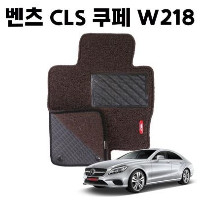 벤츠 CLS W218 이중 코일 차량 차 발 매트 DarkBrown