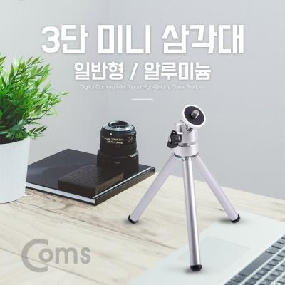 Coms 3단 미니 삼각대 가이드 별매 셀카 사진 카메라