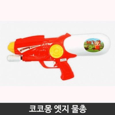 코코몽 엣지 물총 캐릭터 장난감 완구 아동 여름
