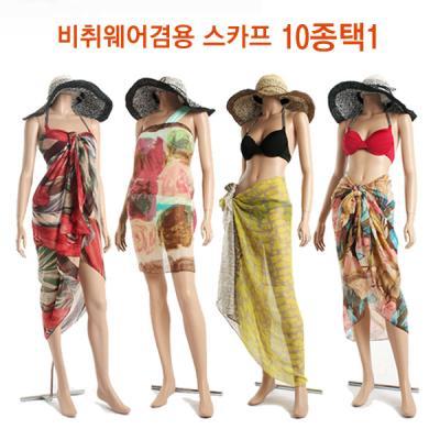 비치웨어 휴가용품- 해변 비취웨어 겸용 스카프- 10종 택1 비치겸용 스카프