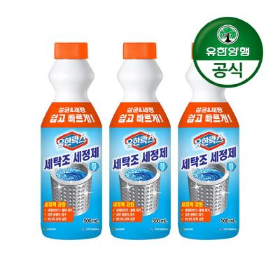 [유한양행]유한락스 세탁조세정제 500ml 3개