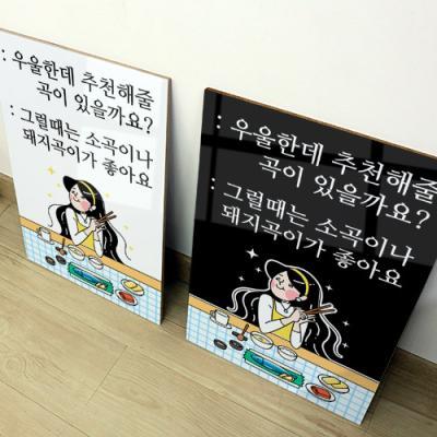 ia624-아크릴액자_우울할땐소고기돼지고기(대형)