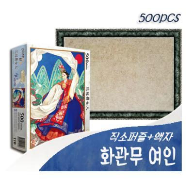 [비앤비퍼즐] 500PCS 직소 화관무 여인 PL710+액자