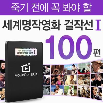 세계명작영화 걸작선 100편 - 무비콘 박스-1