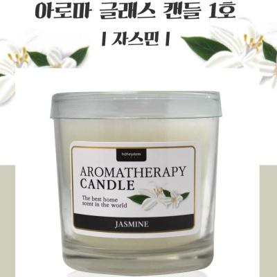 아로마 테라피 글라스 캔들 향초 자스민 1호