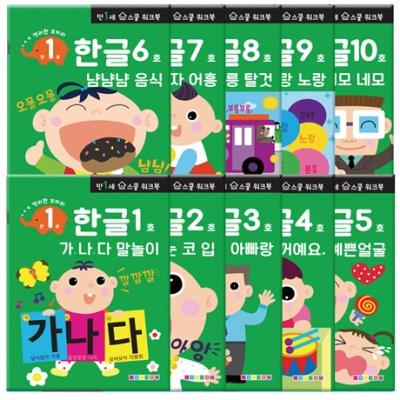 [만 1세] 한글 워크북 10권세트