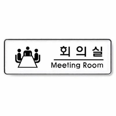 회의실(Meeting room) 255x85x5T 9103