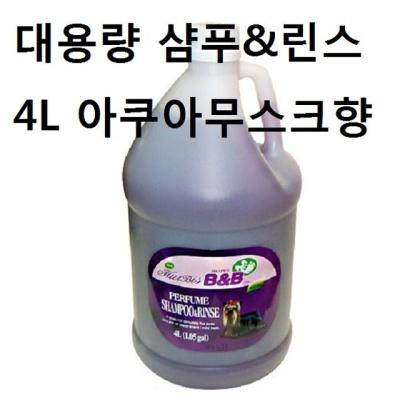 강아지 애견대용량 샴푸 린스 4L 아쿠아무스크향