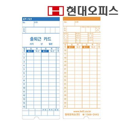 [현대오피스]출퇴근기록기 소모품/EF-123용/카드 정품