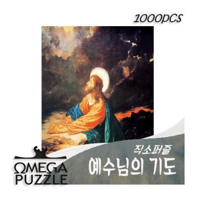 [오메가퍼즐] 1000pcs 직소퍼즐 예수님의 기도 1305