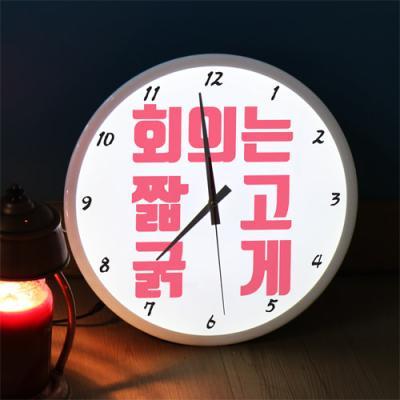 ng159-LED시계액자35R_회의는짧고굵게