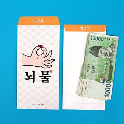 반8 뇌물 돈봉투 5매 SET