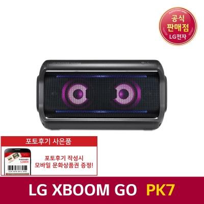 LG XBOOM GO 블루투스 스피커 PK7 메리디안 사운드