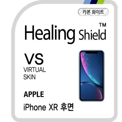 아이폰 XR 후면 카본 화이트 보호필름 1매(케이스형)
