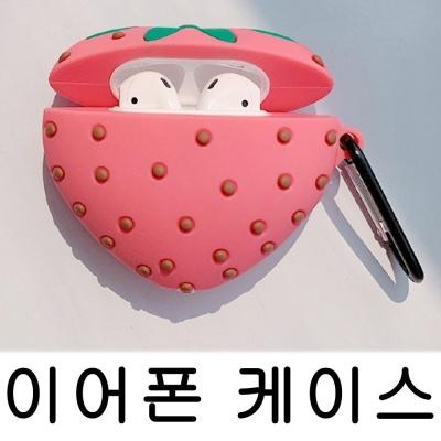 상큼한 과일 핑크 딸기 이어폰 보호 커버 케이스