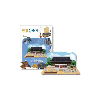 만공한국사 입체퍼즐 - 조선 집현전과 훈민정음