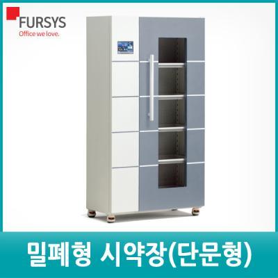 퍼시스/실험실가구/밀폐형시약장 (TZC9095N)