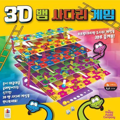 3D 뱀사다리 게임 /보드게임