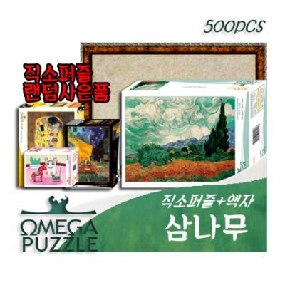 500pcs 직소퍼즐 삼나무 614 + 액자세트+직소사은품