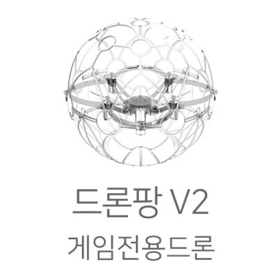 [드론팡] DRONEPANG V2 게임 전용드론 (당일출고)