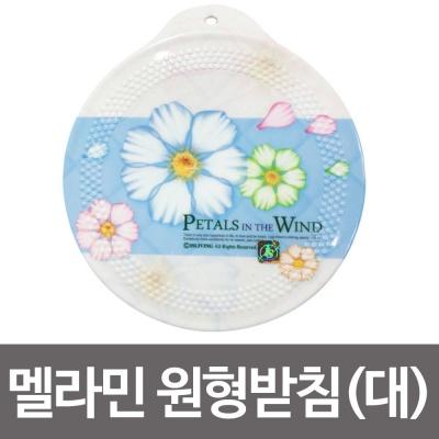 페러스 멜라민 원형냄비받침(대007 1) 꽃그림받침대