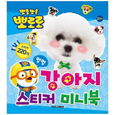 [키즈아이콘] 뽀롱뽀롱 뽀로로 스티커 강아지