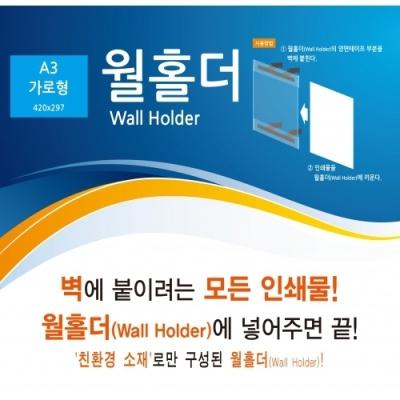 [샤인아트] 월홀더A3 가로형 [개1] 376463