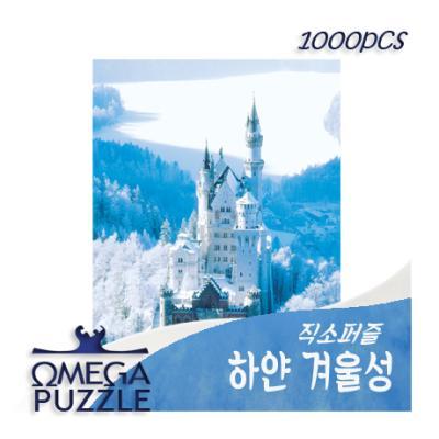 [오메가퍼즐] 1000pcs 직소퍼즐 하얀겨울성 1105