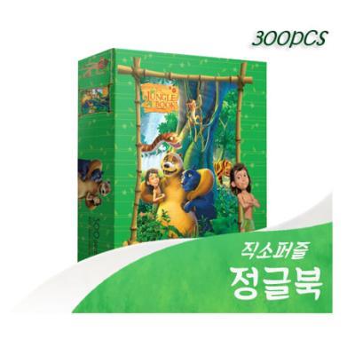 [비앤비퍼즐] 300PCS 직소 정글북 PL300-9