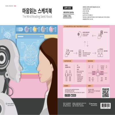 [mmim] 마음읽는스케치북성인용2.0