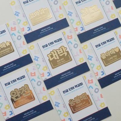 한글 단어 금속 책갈피 북클립 북마크 (24K 골드도금)