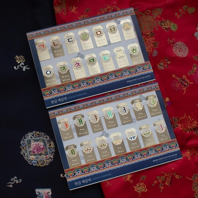 한글 전통팔각 금속책갈피 북마크 14종세트 (24K골드)