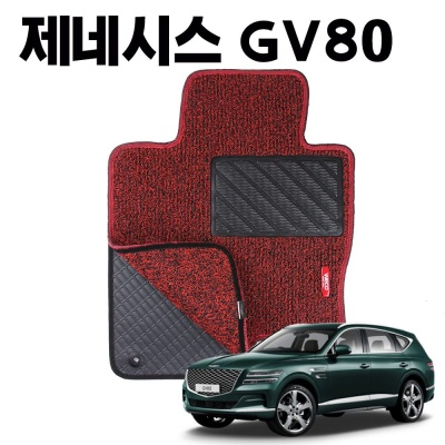 GV80 이중 코일 차량 차 발 깔판 바닥 카 매트 Red