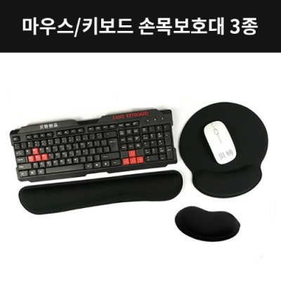 샵 올블랙 마우스 키보드 손목 보호대 받침대 패드