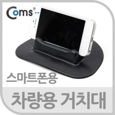 Coms 차량용 거치대스마트폰용 데쉬보드용 블랙