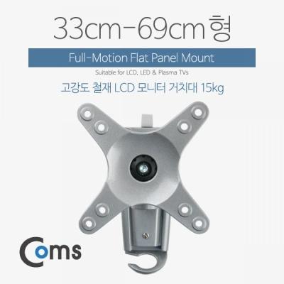 Coms LCD 모니터 거치대 33-69cm형 하중-15kg