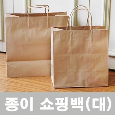 크라프트 쇼핑백 초등 학생 운동회 도시락 포장