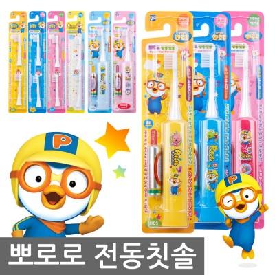 뽀로로 전동칫솔 베이비/유아용 전동 칫솔 / 리필모