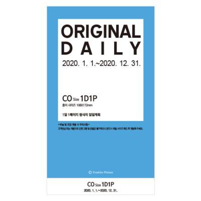20년 오리지날 1D1P - 1월(CO) 속지