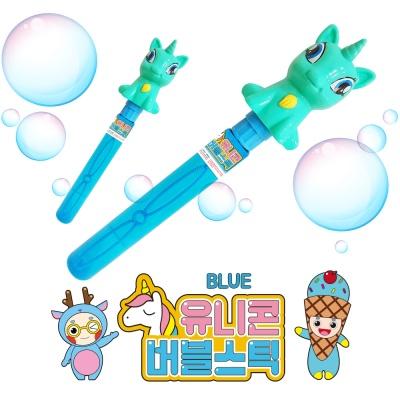 유니콘 버블스틱 블루 / 비눗방울 비누방울