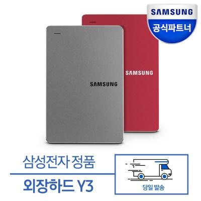 삼성전자 외장 HDD Y3 2TB