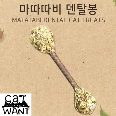 캣완트 마따따비 덴탈봉 캣토이 고양이힐링용품