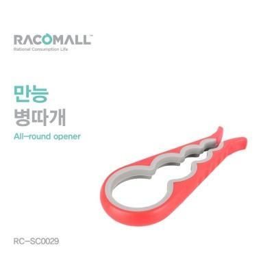RC SC0029_만능 병따개