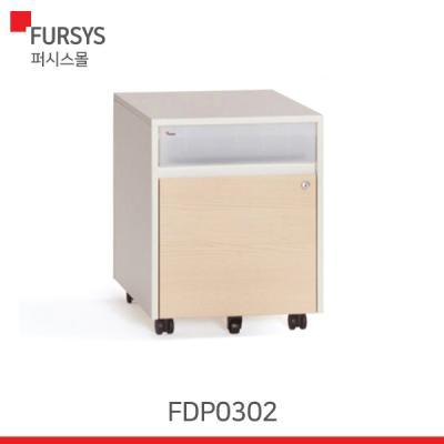(FDP0302) 퍼시스서랍/인에이블서랍/2단서랍(UV코팅)