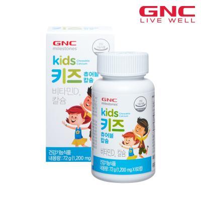 [GNC] 키즈 츄어블 칼슘 (60캡슐) 30일분