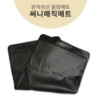 [정품] 써니매직매트 원적외선 방사 전기매트 온열 허리찜질팩 꿀잠 숙면 캠핑
